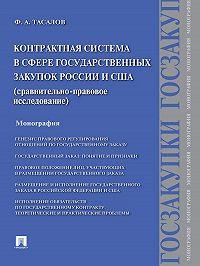 Филипп Тасалов -Контрактная система в сфере государственных закупок России и США: сравнительно-правовое исследование. Монография