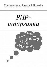 Алексей Номейн -PHP-шпаргалка