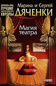 Марина и Сергей Дяченко -Магия театра (сборник)