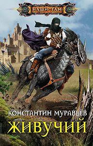 Константин Муравьёв -Живучий