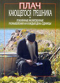 Фикара Афонский -Плач кающегося грешника. Покаянные молитвенные размышления на каждый день седмицы