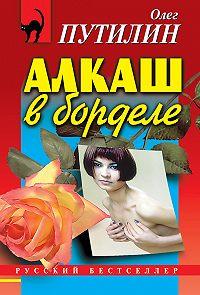 Олег Путилин -Алкаш в борделе (сборник)