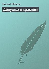 Николай Шмагин -Девушка в красном