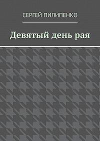 Сергей Пилипенко -Девятый деньрая
