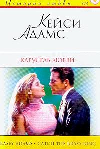 Кейси Адамс - Карусель любви