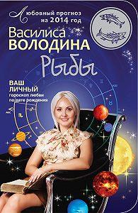 Василиса Володина -Рыбы. Любовный прогноз на 2014 год