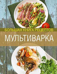 Элга Боровская -Мультиварка. Большая книга рецептов