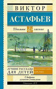 Виктор Астафьев - Лучшие рассказы для детей