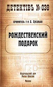 Александр Арсаньев -Рождественский подарок