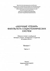 Коллектив Авторов -«Научные чтения» факультета социотехнических систем. Выпуск 1. Часть II