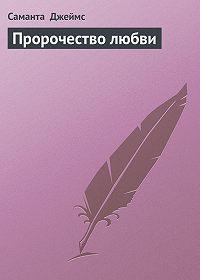 Саманта Джеймс -Пророчество любви