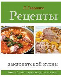 Петр Гаврилко -Рецепты закарпатской кухни. Книга 1