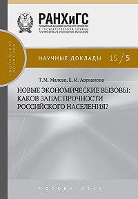 Елена Авраамова, Т. Малева - Новые экономические вызовы: каков запас прочности российского населения?