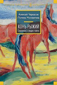 Алексей Тимофеевич Черкасов -Конь Рыжий