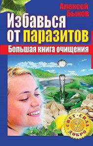 Алексей Быков -Избавься от паразитов. Большая книга очищения