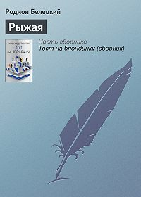 Родион Белецкий -Рыжая