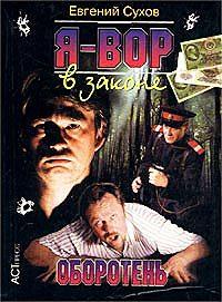 Евгений Сухов -Оборотень