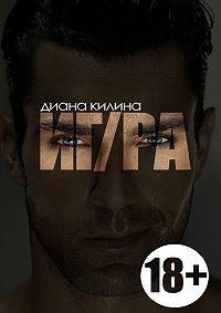 Диана Килина -ИГ/РА. НЕидеальный мужчина #1