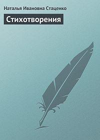 Наталья Стаценко -Стихотворения
