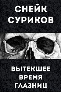 Снейк Суриков -Вытекшее время глазниц