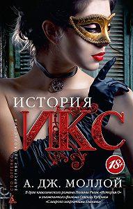 А. Моллой - История Икс