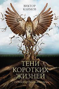 Виктор Климов -Тени коротких жизней