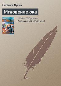 Евгений Лукин -Мгновение ока