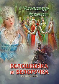 Александр Асмолов -Белошвейка и белоручка (сборник)