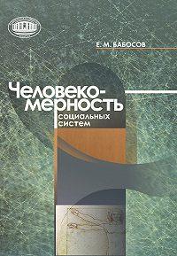 Евгений Бабосов -Человекомерность социальных систем