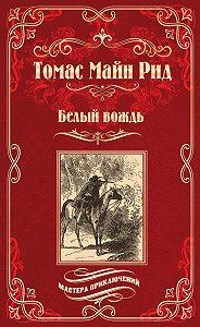 Томас Майн Рид -Белый вождь