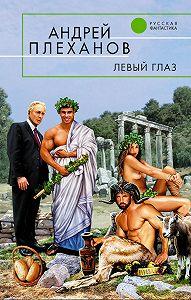 Андрей Плеханов -Левый глаз (сборник)