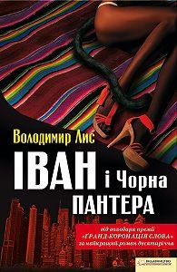 Володимир Лис -Іван і Чорна Пантера