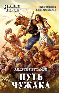 Андрей Прусаков -Путь чужака