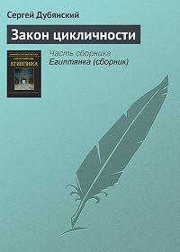 Сергей Дубянский - Закон цикличности