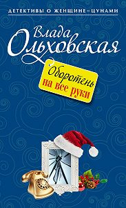 Влада Ольховская -Оборотень на все руки