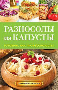 Анастасия Кривцова -Разносолы из капусты. Готовим, как профессионалы!
