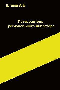 Алексей Шляев -Путеводитель инвестора в России
