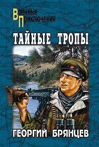 Георгий Брянцев - Тайные тропы (сборник)