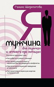 Галина Шереметева -Я – мужчина. Для мужчин, и немного про женщин