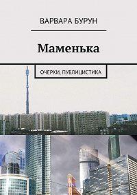 Варвара Бурун -Маменька. Очерки, публицистика