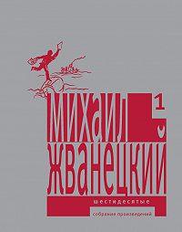 Михаил Жванецкий -Собрание произведений в пяти томах. Том 1. Шестидесятые