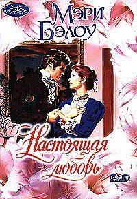 Мэри Бэлоу -Настоящая любовь
