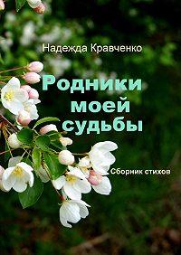 Надежда Кравченко -Родники моей судьбы. Сборник стихов