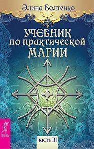 Элина Болтенко - Учебник по практической магии. Часть 3