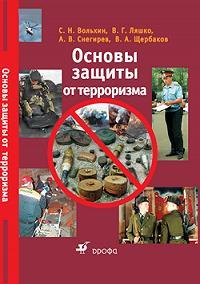 Виктор Григорьевич Ляшко -Основы защиты от терроризма: учебное пособие