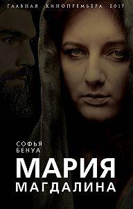 Софья Бенуа -Мария Магдалина. Тайная супруга Иисуса Христа