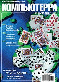 Компьютерра -Журнал «Компьютерра» № 11 от 21 марта 2006 года