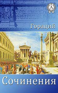 Гораций - Сочинения