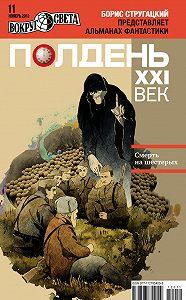 Коллектив Авторов - Полдень, XXI век (ноябрь 2012)