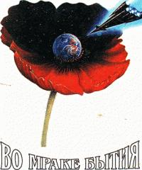Рон Хаббард -Миссия: Земля «Во мраке бытия»